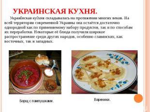 Украи нская ку хня складывалась на протяжении многих веков. На всей территории с