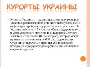 Курорты Украины — здравницы различных регионов Украины, располагающие естественн