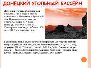 Донецкий угольный бассейн был открыт в 1720-е годы в районе нынешнего г. Лисичан