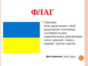 Описание: Флаг представляет собой представляет полотнище, состоящее из двух гори