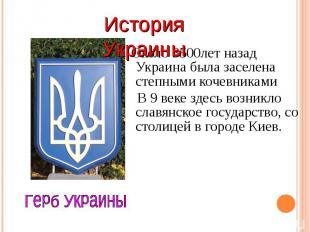 Около 3500лет назад Украина была заселена степными кочевниками Около 3500лет наз