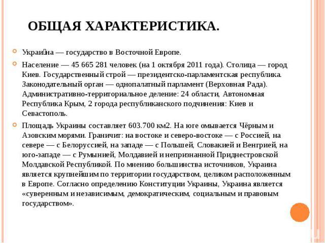 Украи на — государство в Восточной Европе. Украи на — государство в Восточной Европе. Население — 45 665 281 человек (на 1 октября 2011 года). Столица — город Киев. Государственный строй — президентско-парламентская республика. Законодательный орган…
