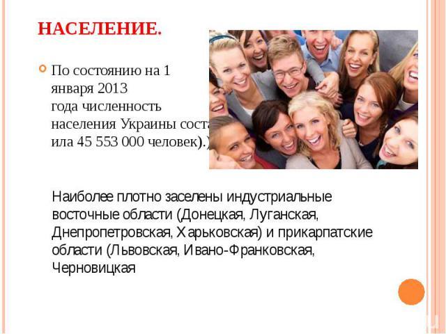 По состоянию на1 января2013 годачисленность населенияУкраинысоставила45 553 000человек).). По состоянию на1 января2013 годачисленность населенияУкраинысоставила45 553 000&…