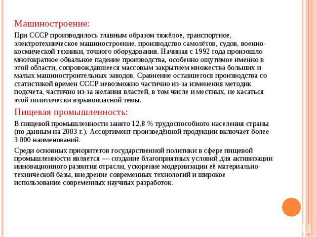 Машиностроение: Машиностроение: При СССР производилось главным образом тяжёлое, транспортное, электротехническое машиностроение, производство самолётов, судов, военно-космической техники, точного оборудования. Начиная с 1992 года произошло многократ…