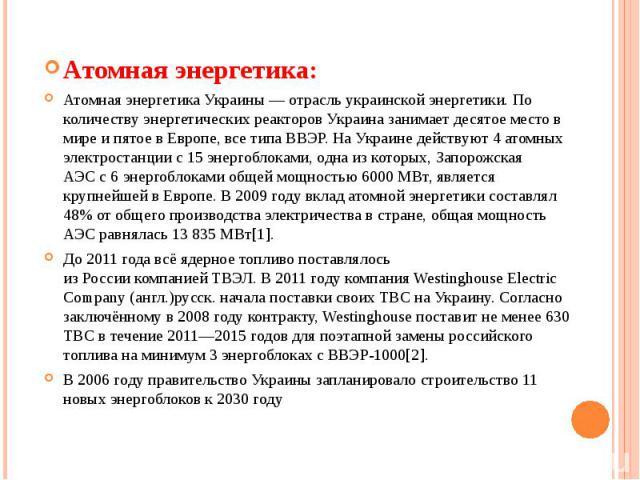 Атомная энергетика: Атомная энергетика: Атомная энергетикаУкраины— отрасль украинскойэнергетики. По количеству энергетических реакторовУкраиназанимает десятое местов миреи пятое в Европе, все типаВВЭР.…