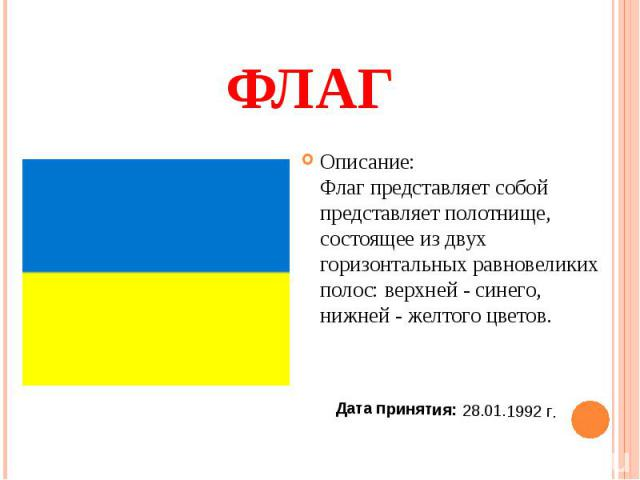 Описание: Флаг представляет собой представляет полотнище, состоящее из двух горизонтальных равновеликих полос: верхней - синего, нижней - желтого цветов. Описание: Флаг представляет собой представляет полотнище, состоящее из двух горизонтальных равн…