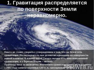 Никто не станет спорить с утверждением о том, что на Землеесть гравитация.