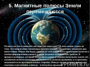 Полюсы на Земле менялись местами уже много раз! Об этом можно судить по тому, чт