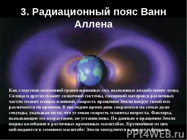 Как следствие изменений гравитационных сил, вызванных воздействием луны, Солнца и других планет солнечной системы, смещений материи в различных частях планет и иных влияний, скорость вращения Земли вокруг своей оси различается по времени. В последне…