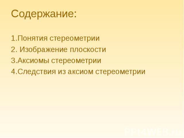 1.Понятия стереометрии 1.Понятия стереометрии 2. Изображение плоскости 3.Аксиомы стереометрии 4.Следствия из аксиом стереометрии