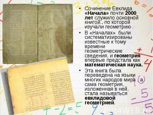 Сочинение Евклида «Начала» почти 2000 лет служило основной книгой , по которой и
