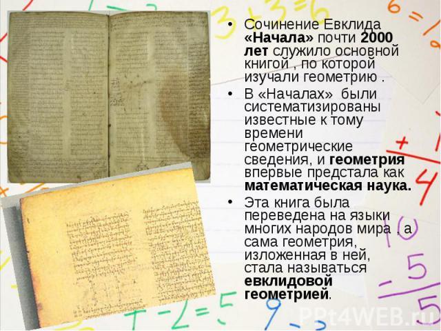 Сочинение Евклида «Начала» почти 2000 лет служило основной книгой , по которой изучали геометрию . Сочинение Евклида «Начала» почти 2000 лет служило основной книгой , по которой изучали геометрию . В «Началах» были систематизированы известные к тому…