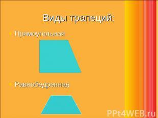 Прямоугольная Прямоугольная Равнобедренная