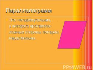 Это четырёхугольник, Это четырёхугольник, у которого противопо- ложные стороны п