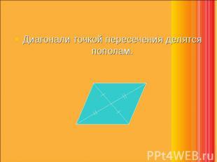 Диагонали точкой пересечения делятся пополам. Диагонали точкой пересечения делят