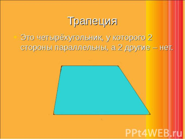 Это четырёхугольник, у которого 2 стороны параллельны, а 2 другие – нет. Это четырёхугольник, у которого 2 стороны параллельны, а 2 другие – нет.
