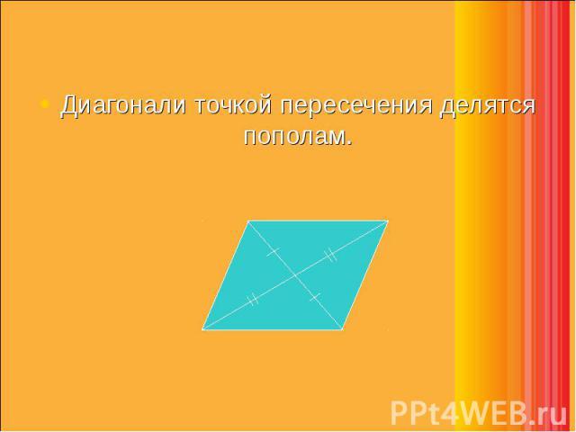 Диагонали точкой пересечения делятся пополам. Диагонали точкой пересечения делятся пополам.