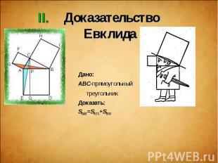 Дано: Дано: ABC-прямоугольный треугольник Доказать: SABDE=SACFG+SBCHI