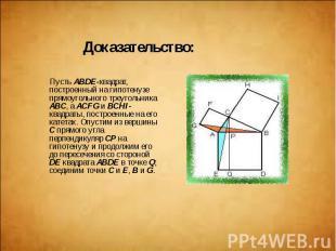 Пусть ABDE-квадрат, построенный на гипотенузе прямоугольного треугольника ABC, а