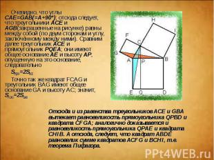 Очевидно, что углы CAE=GAB(=A+90°); отсюда следует, что треугольники ACE и AGB(з