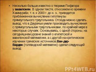 Несколько больше известно о теореме Пифагора увавилонян. В одном тексте, о