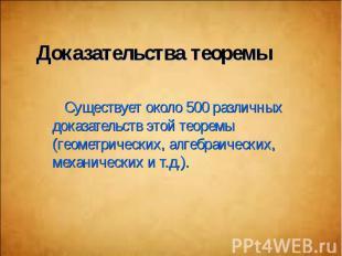 Существует около 500 различных доказательств этой теоремы (геометрических, алгеб