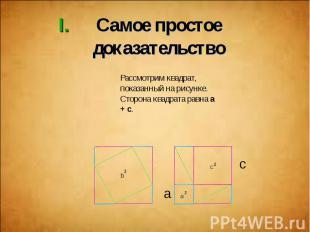 Рассмотрим квадрат, показанный на рисунке. Сторона квадрата равна a + c. Рассмот