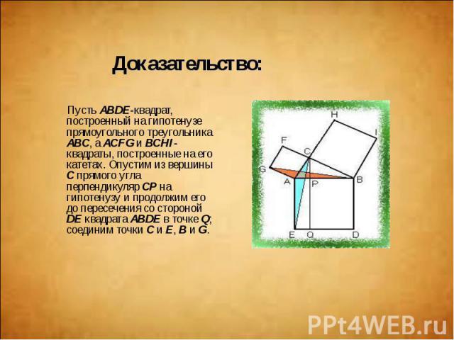 Пусть ABDE-квадрат, построенный на гипотенузе прямоугольного треугольника ABC, а ACFG и BCHI-квадраты, построенные на его катетах. Опустим из вершины C прямого угла перпендикуляр CP на гипотенузу и продолжим его до пересечения со стороной DE квадрат…