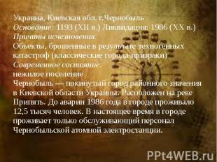 Украина, Киевская обл. г.Чернобыль Украина, Киевская обл. г.Чернобыль Основание: