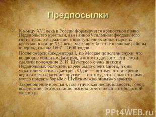 К концу XVI века в России формируется крепостное право. Недовольство крестьян, в