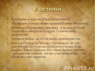 Крестьяне и холопы (Иван Болотников) Крестьяне и холопы (Иван Болотников) Волжск
