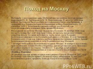 На борьбу с восставшими царь Шуйский выслал войска, возглавляемые воеводами Ю.&n