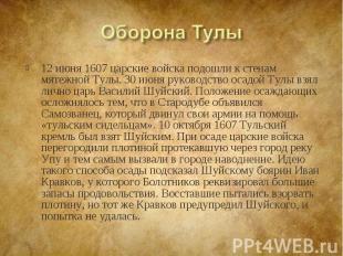 12 июня 1607 царские войска подошли к стенам мятежной Тулы. 30 июня руководство