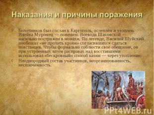Болотников был сослан в Каргополь, ослеплён и утоплен. Илейка Муромец— пов