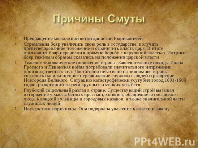 Прекращение московской ветви династии Рюриковичей. Прекращение московской ветви династии Рюриковичей. Стремления бояр увеличить свою роль в государстве, получить привилегированное положение и ограничить власть царя. В итоге притязания бояр переросли…