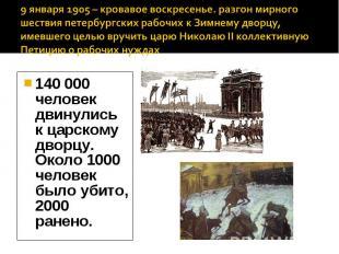 140 000 человек двинулись к царскому дворцу. Около 1000 человек было убито, 2000