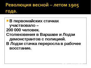 В первомайских стачках участвовало – В первомайских стачках участвовало – 200 00