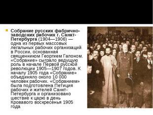 Собрание русских фабрично-заводских рабочих г. Санкт-Петербурга (1904—1906) — од
