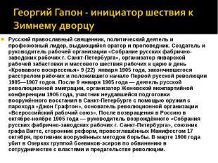 Русский православный священник, политический деятель и профсоюзный лидер, выдающ