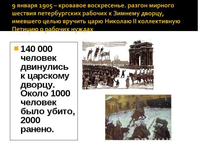140 000 человек двинулись к царскому дворцу. Около 1000 человек было убито, 2000 ранено. 140 000 человек двинулись к царскому дворцу. Около 1000 человек было убито, 2000 ранено.