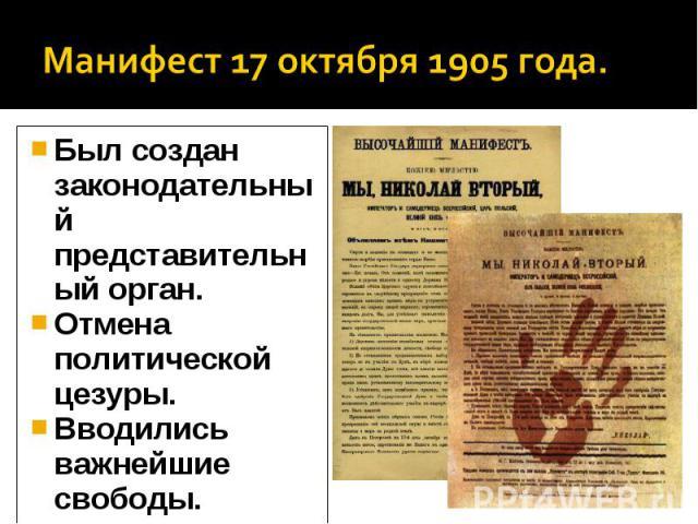 Был создан законодательный представительный орган. Был создан законодательный представительный орган. Отмена политической цезуры. Вводились важнейшие свободы.