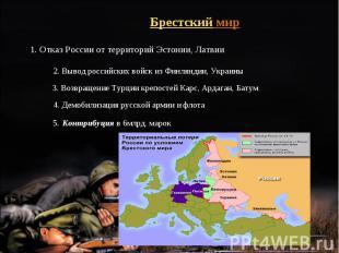 1. Отказ России от территорий Эстонии, Латвии 1. Отказ России от территорий Эсто