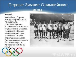 Хоккей Хоккей Хоккейная сборная Канады образца 1924-го года была сформирована из