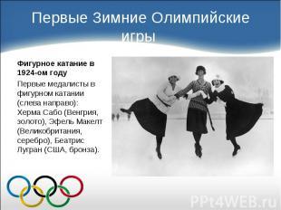 Фигурное катание в 1924-ом году Фигурное катание в 1924-ом году Первые медалисты