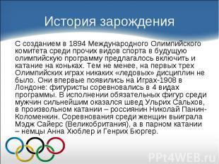 С созданием в 1894 Международного Олимпийского комитета среди прочих видов спорт