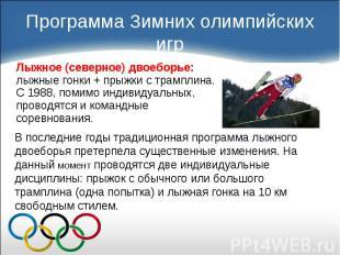 Лыжное (северное) двоеборье: лыжные гонки + прыжки с трамплина. С 1988, помимо и
