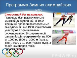Скоростной бег на коньках. Поначалу был исключительно мужской дисциплиной. В 193