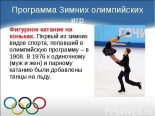 Фигурное катание на коньках. Первый из зимних видов спорта, попавший в олимпийск