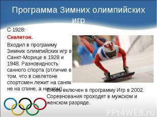 С 1928: С 1928: Скелетон. Входил в программу Зимних олимпийских игр в Санкт-Мори