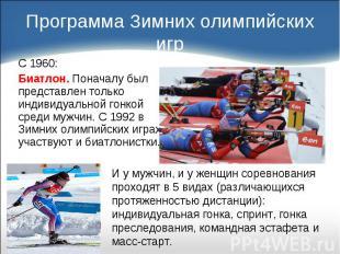 С 1960: С 1960: Биатлон. Поначалу был представлен только индивидуальной гонкой с